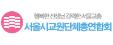 서울교육총연합회